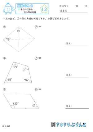 【12】平行四辺形やひし形の内角【図形の角6】
