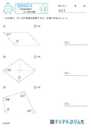 【13】平行四辺形やひし形の内角【図形の角6】