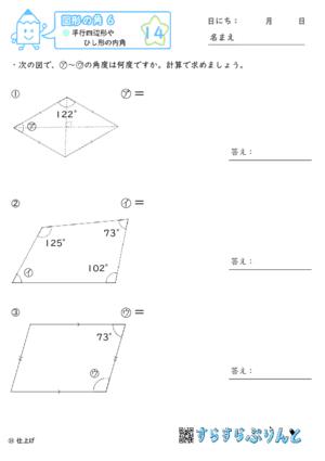 【14】平行四辺形やひし形の内角【図形の角6】