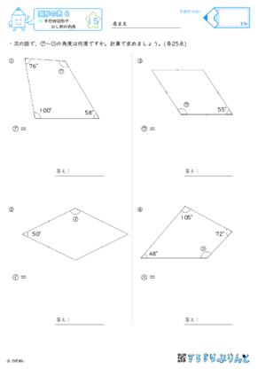 【15】平行四辺形やひし形の内角【図形の角6】