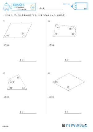 【16】平行四辺形やひし形の内角【図形の角6】