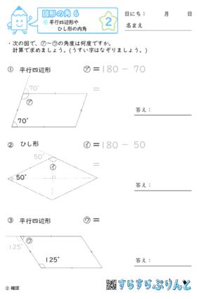 【02】平行四辺形やひし形の内角【図形の角6】