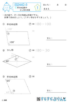 「【図形の角6】平行四辺形やひし形の内角」まとめPDF