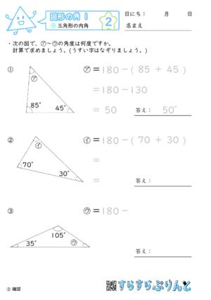 【02】三角形の内角【図形の角1】