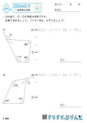 【04】四角形の外角【図形の角7】