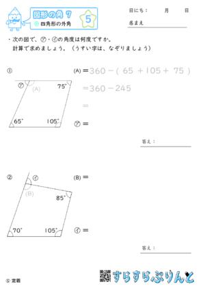 【05】四角形の外角【図形の角7】