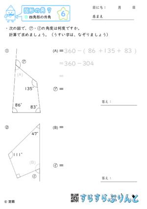 【06】四角形の外角【図形の角7】