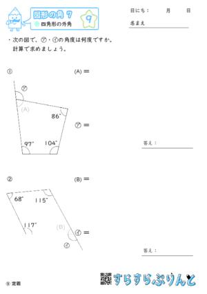 【09】四角形の外角【図形の角7】