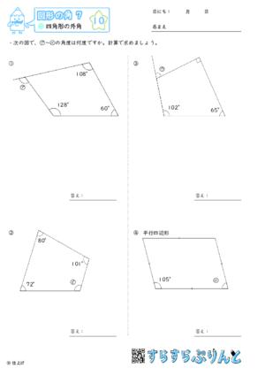 【10】四角形の外角【図形の角7】