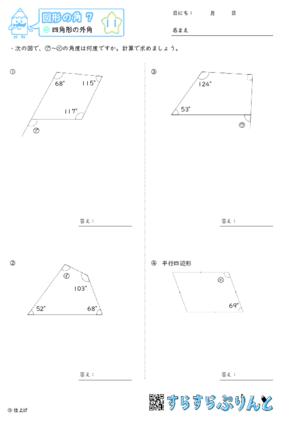 【11】四角形の外角【図形の角7】