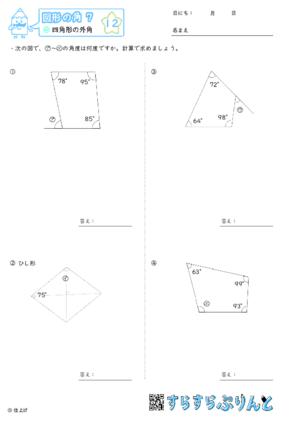 【12】四角形の外角【図形の角7】