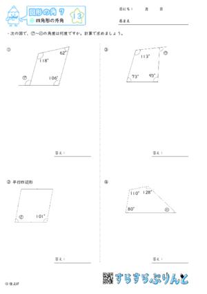 【13】四角形の外角【図形の角7】