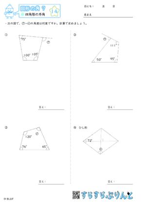 【14】四角形の外角【図形の角7】
