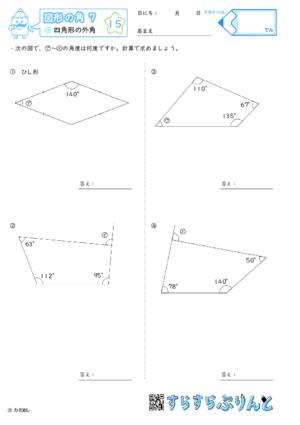 【15】四角形の外角【図形の角7】