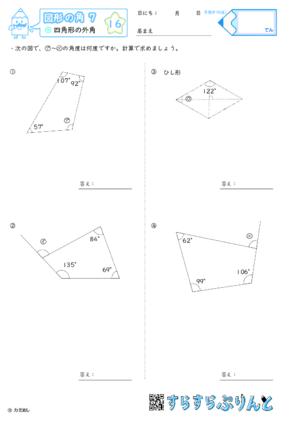 【16】四角形の外角【図形の角7】