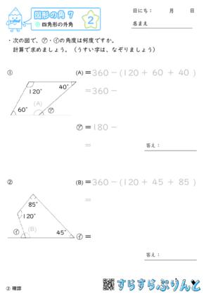 【02】四角形の外角【図形の角7】