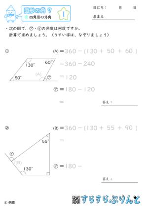 「【図形の角7】四角形の外角」まとめPDF