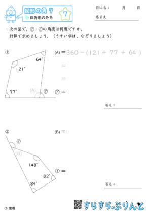 【07】四角形の外角【図形の角7】