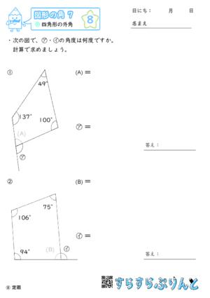 【08】四角形の外角【図形の角7】
