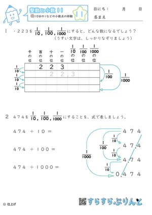 【11】10分の1などの小数点の移動【整数と小数11】