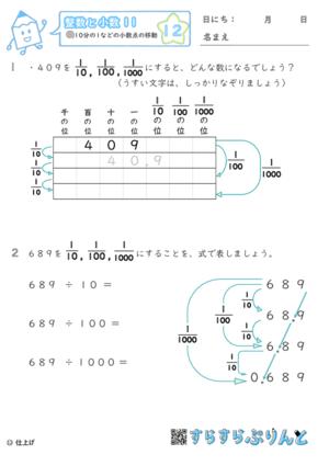 【12】10分の1などの小数点の移動【整数と小数11】