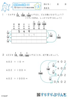 【13】10分の1などの小数点の移動【整数と小数11】