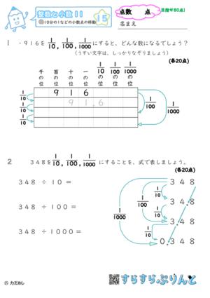 【15】10分の1などの小数点の移動【整数と小数11】