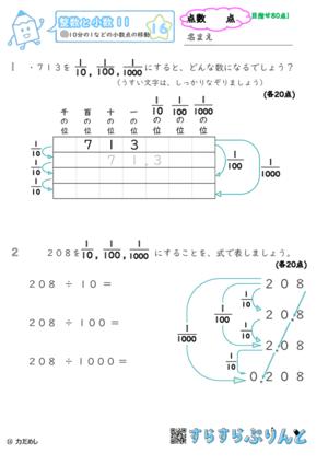 【16】10分の1などの小数点の移動【整数と小数11】