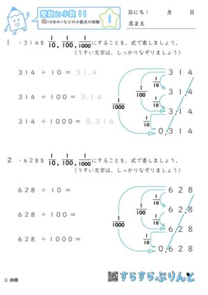 【01】10分の1などの小数点の移動【整数と小数11】