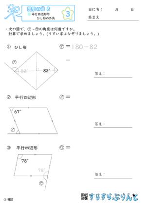 【03】平行四辺形やひし形の外角【図形の角8】