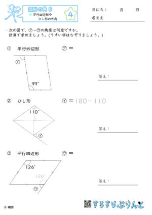 【04】平行四辺形やひし形の外角【図形の角8】