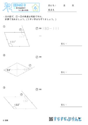 【06】平行四辺形やひし形の外角【図形の角8】