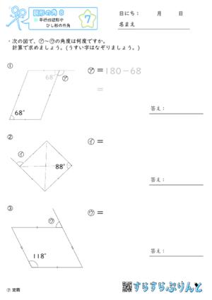 【07】平行四辺形やひし形の外角【図形の角8】