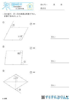 【08】平行四辺形やひし形の外角【図形の角8】