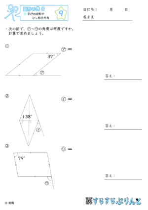 【09】平行四辺形やひし形の外角【図形の角8】