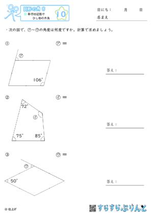 【10】平行四辺形やひし形の外角【図形の角8】