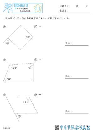 【11】平行四辺形やひし形の外角【図形の角8】