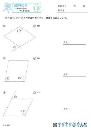 【12】平行四辺形やひし形の外角【図形の角8】