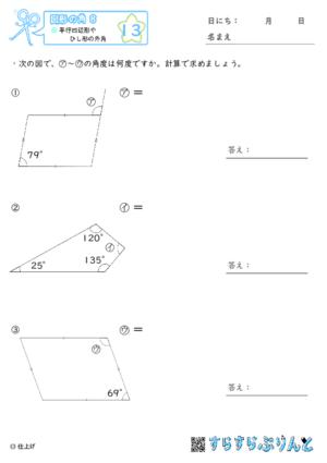 【13】平行四辺形やひし形の外角【図形の角8】