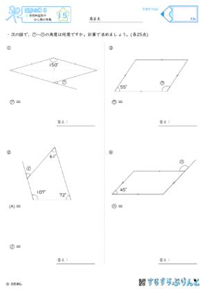 【15】平行四辺形やひし形の外角【図形の角8】