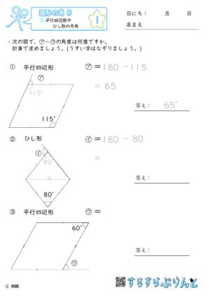 「【図形の角8】平行四辺形やひし形の外角」まとめPDF