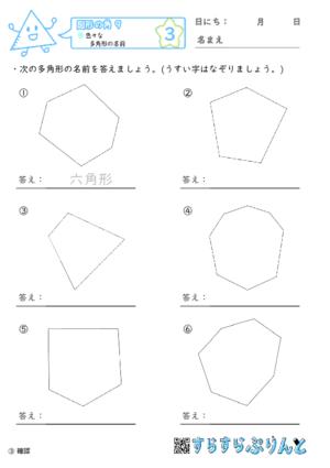 【03】色々な多角形の名前【図形の角9】