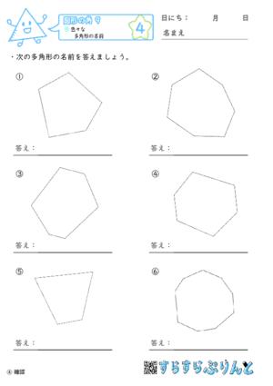 【04】色々な多角形の名前【図形の角9】