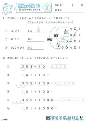 【02】10分の1などの計算【整数と小数12】