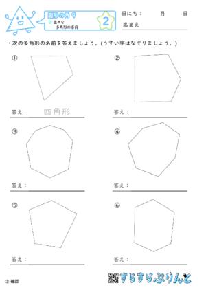 【02】色々な多角形の名前【図形の角9】