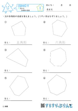 「【図形の角9】色々な多角形の名前」まとめPDF