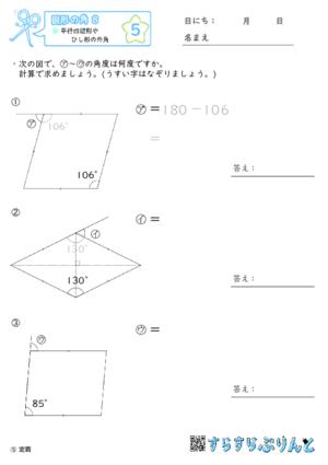 【05】平行四辺形やひし形の外角 【図形の角8】