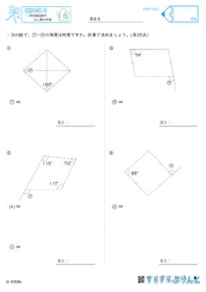 【16】平行四辺形やひし形の外角【図形の角8】