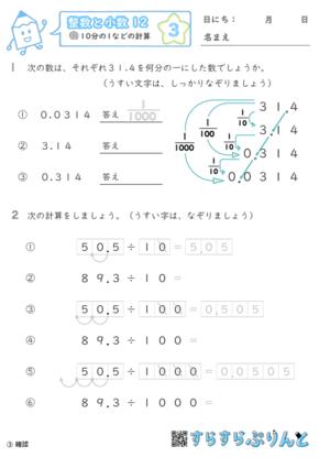 【03】10分の1などの計算【整数と小数12】