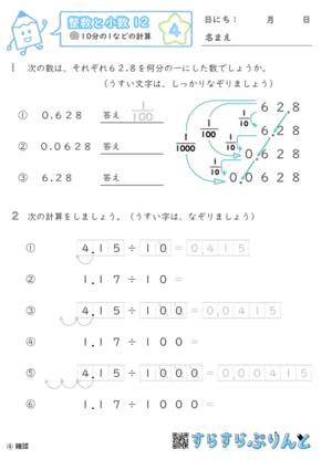 【04】10分の1などの計算【整数と小数12】